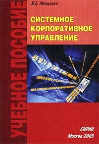 1 акопова ес воронкова он гаврилко нн мировая экономика и международные экономические отношения